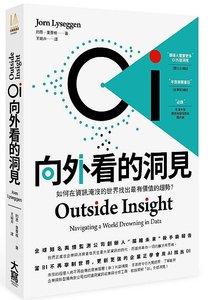 OI 向外看的洞見:如何在資訊淹沒的世界找出最有價值的趨勢?-cover