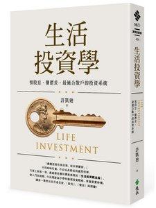 生活投資學:領股息、賺價差,最適合散戶的投資系統-cover