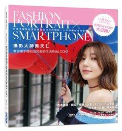 攝影大師黃天仁教你用手機拍出完美的生活時尚Look!-cover