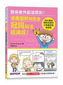 漫畫圖解英語通--冠詞用法超速成!(400萬冊暢銷名師的大熱賣英語學習書)-cover