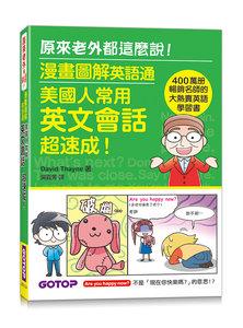 漫畫圖解英語通--美國人常用英文會話超速成!(400萬冊暢銷名師的大熱賣英語學習書)-cover