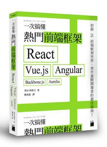 一次搞懂熱門前端框架 - React、Vue.js、Angular、Backbone.js、Aurelia-cover