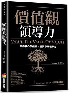 價值觀領導力:緊抱核心價值觀,盡展卓然領導力-cover