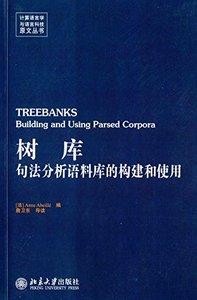 樹庫:句法分析語料庫的構建和使用(英文版)-cover