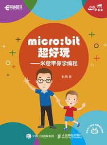 micro:bit超好玩 米爸帶你學編程-cover