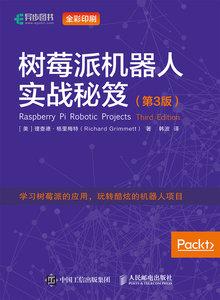 樹莓派機器人實戰秘笈 第3版-cover