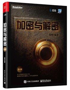 加密與解密, 4/e-cover