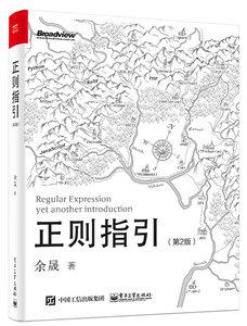 正則指引(第2版)-cover