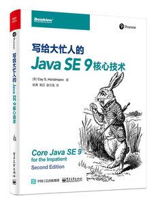 寫給大忙人的 Java SE 9 核心技術-cover