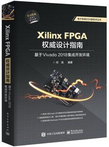 Xilinx FPGA 權威設計指南:基於 Vivado 2018 集成開發環境-cover