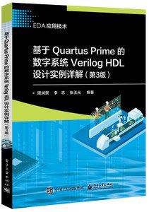 基於Quartus Prime的數字系統Verilog HDL設計實例詳解(第3版)-cover
