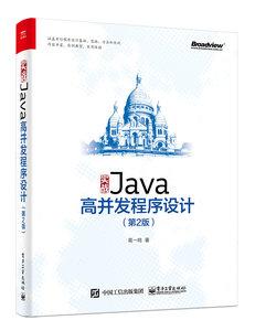 實戰 Java 高並發程序設計, 2/e-cover