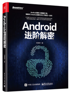 Android 進階解密-cover