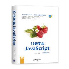 15天學會JavaScript(視頻教學版)-cover