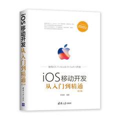 iOS 移動開發從入門到精通, 2/e-cover