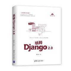 玩轉Django 2.0-cover
