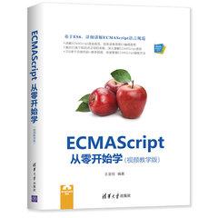 ECMAScript  從零開始學(視頻教學版)-cover