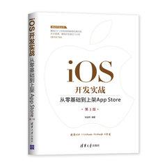 iOS 開發實戰:從零基礎到上架 App Store, 3/e-cover