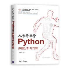 從零開始學Python數據分析與挖掘-cover
