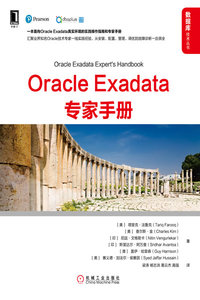 Oracle Exadata專家手冊-cover