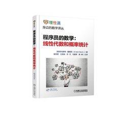 程序員的數學 : 線性代數和概率統計-cover