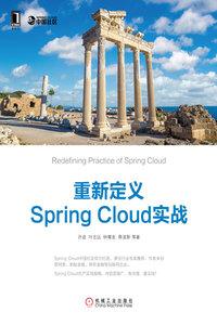 重新定義 Spring Cloud 實戰-cover
