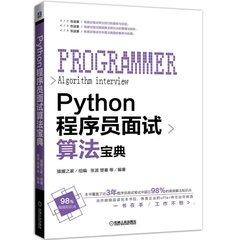 Python 程序員面試算法寶典-cover