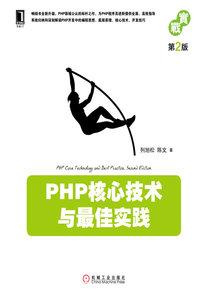 PHP 核心技術與最佳實踐, 2/e-cover