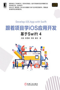 跟著項目學iOS應用開發:基於Swift 4-cover