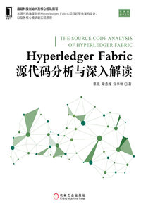 Hyperledger Fabric 源代碼分析與深入解讀-cover