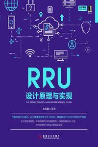 RRU 設計原理與實現-cover