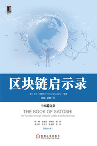 區塊鏈啟示錄:中本聰文集-cover