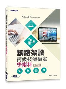 網路架設丙級技能檢定學術科, 2/e-cover
