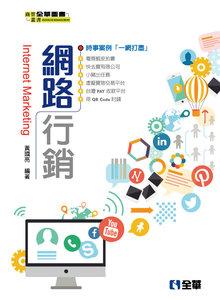 網路行銷-cover