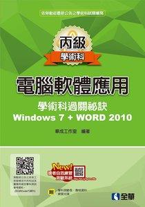 丙級電腦軟體應用學術科過關秘訣 -- Word 2010 (2018最新版)(附應檢資料、學科測驗卷、範例光碟)-cover