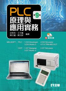 PLC 原理與應用實務, 9/e (附範例光碟)-cover