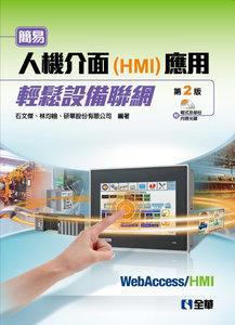 簡易人機介面(HMI)應用輕鬆設備聯網, 2/e (附軟體及部份內容光碟)-cover