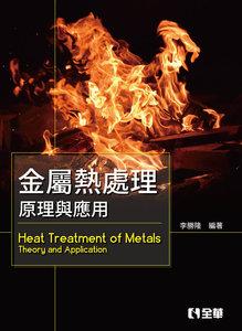 金屬熱處理-原理與應用-cover