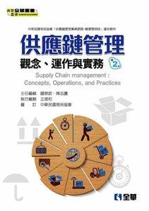供應鏈管理-觀念運作與實務, 2/e-cover