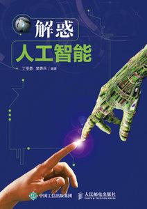 解惑人工智能-cover