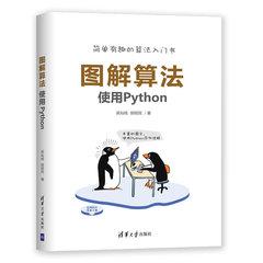 圖解算法——使用Python-cover