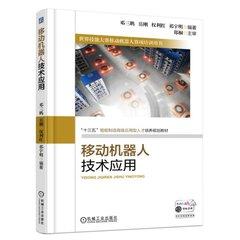 移動機器人技術應用-cover