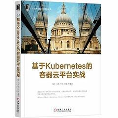 基於 Kubernetes 的容器雲平臺實戰-cover