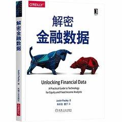 解密金融數據-cover