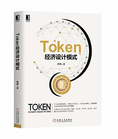 Token經濟設計模式-cover