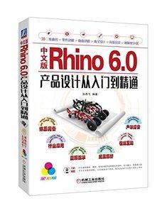 中文版 Rhino 6.0 產品設計從入門到精通-cover