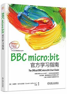BBC micro:bit 官方學習指南 (The Official BBC Micro:bit User Guide)-cover