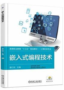 嵌入式編程技術-cover
