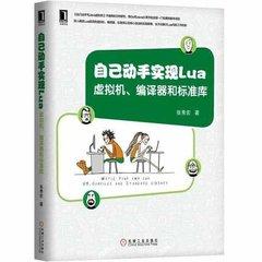 自己動手實現 Lua:虛擬機、編譯器和標準庫-cover