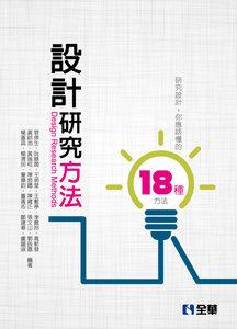 設計研究方法, 4/e-cover